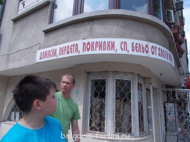 Болгарские приколы картинки