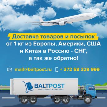 Доставка товаров и посылок от 1кг из Болгари в Россию и обратно  - 2.png