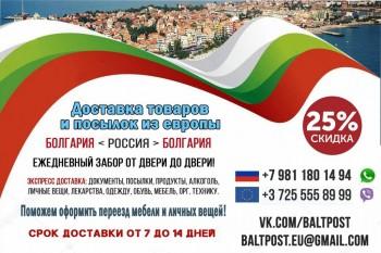 Грузоперевозки из Европы в Россию, СНГ.Растаможка груза - Болгария1.jpg