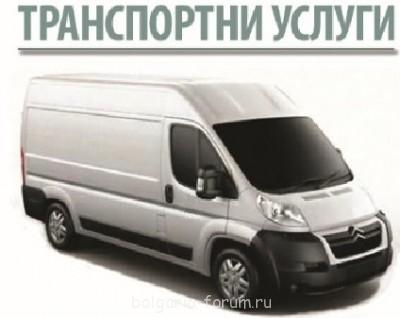 Tранспортные услуги Ван мебели и товаров Бургас - Болгария - Без име.jpg