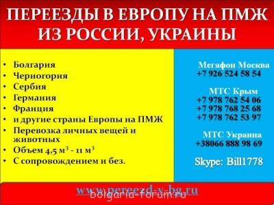 Транспортные услуги Болгария, Европа - Слайд2.JPG