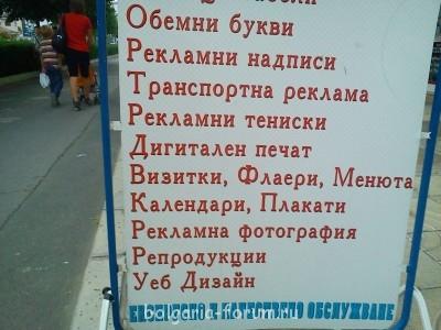 Забавные болгарские вывески. Пополняйте коллекцию  - IMG_20120626_193811.jpg