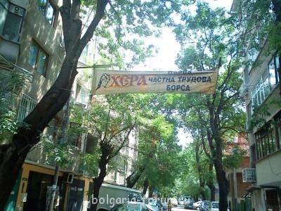Забавные болгарские вывески. Пополняйте коллекцию  - IMG_20120626_142723.jpg
