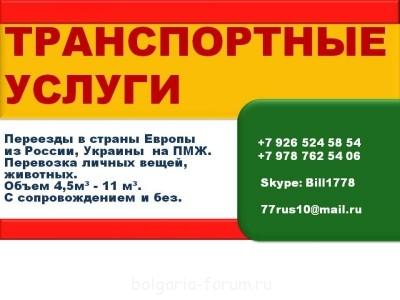 Транспортные услуги Болгария, Европа - ТРАНСПОРТНЫЕ.jpg
