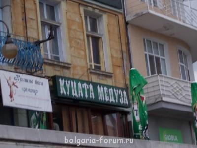 Забавные болгарские вывески. Пополняйте коллекцию  - DSCN1138.JPG