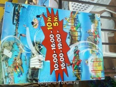Цены аквапарка - IMG_20120627_174839.jpg