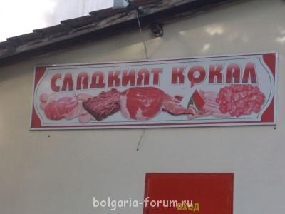 Забавные болгарские вывески. Пополняйте коллекцию  - DSCN0839.JPG