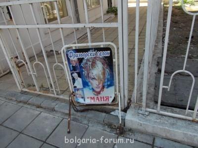 Забавные болгарские вывески. Пополняйте коллекцию  - DSCN0747.JPG