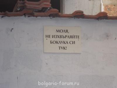 Забавные болгарские вывески. Пополняйте коллекцию  - DSCN0841.JPG