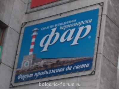 Забавные болгарские вывески. Пополняйте коллекцию  - DSCN0860.JPG