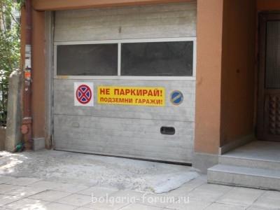Забавные болгарские вывески. Пополняйте коллекцию  - DSCN0501.JPG