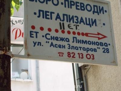 Забавные болгарские вывески. Пополняйте коллекцию  - DSCN0504.JPG