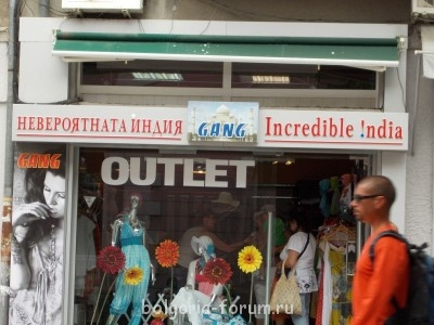 Забавные болгарские вывески. Пополняйте коллекцию  - DSCN0515.JPG
