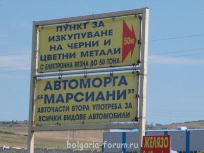 Забавные болгарские вывески. Пополняйте коллекцию  - DSCN0564.JPG