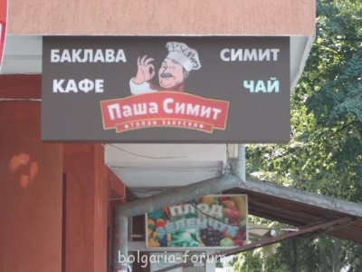 Забавные болгарские вывески. Пополняйте коллекцию  - DSCN1572.JPG