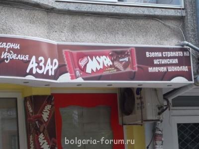 Забавные болгарские вывески. Пополняйте коллекцию  - DSCN1577.JPG
